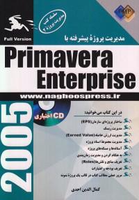 مدیریت پروژه پیشرفته با Primavera Enterprise