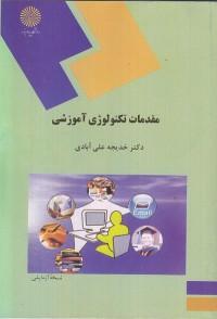 مقدمات تکنولوژی آموزشی