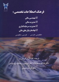 فرهنگ اصطلاحات تخصصی(مهندسی مالی، مدیریت مالی، مدیریت سرمایه گذاری، نهادها و بازارهای مالی)