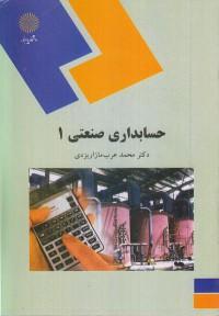 حسابداری صنعتی 1 - دانشگاه پیام نور