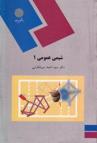 شیمی عمومی 1