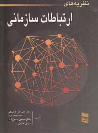 نظریه های ارتباطات سازمانی
