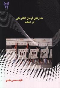 مدارهای فرمان الکتریکی در صنعت