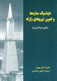 دینامیک سازه ها و تعیین نیروهای زلزله (نظریه و کاربرد)