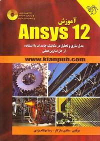 آموزش Ansys 12