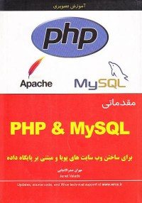 (مقدماتی)PHP & My SQL