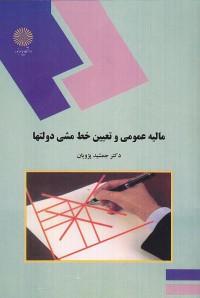مالیه عمومی و تعیین خط مشی دولتها - دانشگاه پیام نور