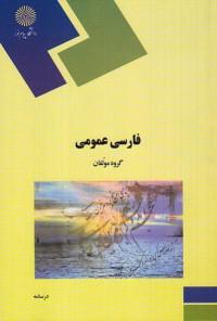 فارسی عمومی - دانشگاه پیام نور