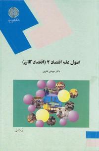 اصول علم اقتصاد 2 (اقتصاد کلان) - دانشگاه پیام نور
