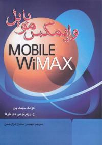 وایمکس موبایل