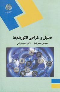 تحلیل و طراحی الگوریتم ها - دانشگاه پیام نور