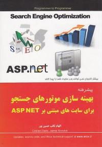 بهینه سازی موتورهای جستجو برای سایت های مبتنی بر ASP.NET