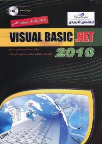 راهنمای کاربردی VISUAL BASIC.NET 2010