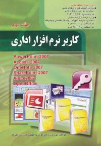 کاربرد نرم افزار اداری (جلد دوم)
