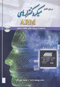 مرجع کامل میکروکنترلرهای ARM به همراه پروژه های متعدد عملی
