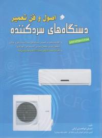 اصول و فن تعمیر دستگاه های سرد کننده ( همراه با سئوالات تستی )