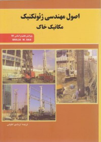 اصول مهندسی ژئوتکنیک مکانیک خاک ( ویرایش هفتم بر اساس SI)