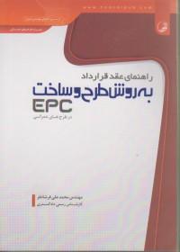 راهنمای عقد قرار داد به روش طرح و ساخت EPC در طرح های عمرانی