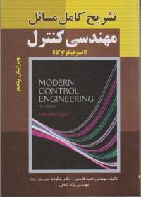 تشریح کامل مسایل مهندسی کنترل (ویرایش پنجم)