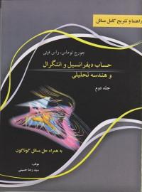 راهنما و تشریح  کامل مسایل حساب دیفرانسیل و انتگرال و هندسه تحلیلی ( جلد دوم )