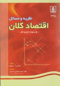 نظریه و مسائل اقتصاد کلان