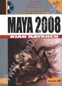 فيلم سازی ديجيتالی با مايا 2008