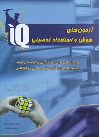 آزمون های هوش و استعداد تحصیلی