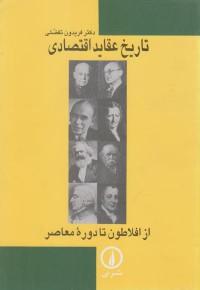 تاریخ عقاید اقتصادی (از افلاطون تا دوره معاصر)