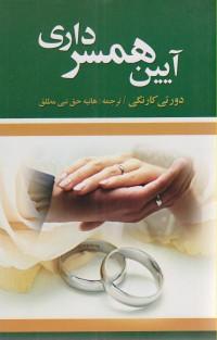 آیین همسرداری