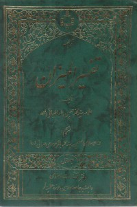 ترجمه تفسیر المیزان 20جلدی