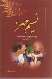 نسیم مهر ج3- پرسش و پاسخ تربیت کودک و نوجوان