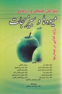 خواص طبیعی و درمانی میوه ها و سبزیجات (رژیم غذایی در بیماریها)
