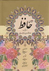 دیوان حافظ (تمام گلاسه - قابدار)