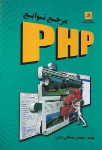 مرجع توابع PHP