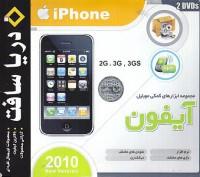 مجموعه ابزارهای کمکی موبایل آیفون