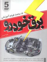 16 ساعت فیلم آموزشی برق خودرو
