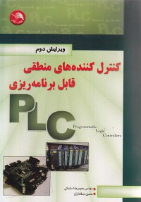 کنترل کننده های منطقی قابل برنامه ریزی PLC