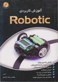 آموزش کاربردی Robotic