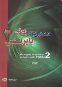مدیریت پروژه های موفق با پرینس 2