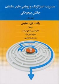 مدیریت استراتژیک و پویاییهای سازمان چالش پیچیدگی ج1