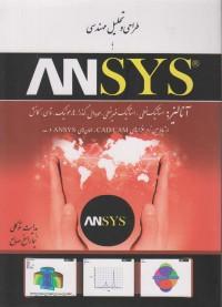 طراحی و تحلیل مهندسی با ANSYS