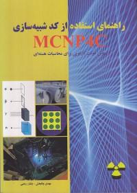 راهنمای استفاده از کد شبیه سازی MCNP4C