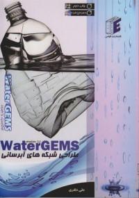 water GEMS / طراحی شبکه های آبرسانی