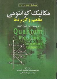 مکانیک کوانتومی (مفاهیم و کاربردها)