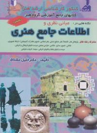 مبانی نظری و اطلاعات جامع هنری (تکمیلی 1)