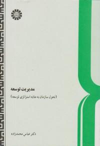 مدیریت توسعه، تحول سازمان به مثابه استراتژی توسعه(131)