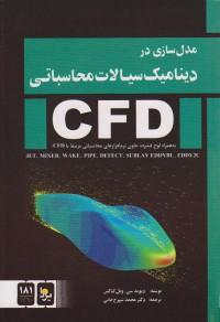 مدل سازی در دینامیک سیالات محاسباتی CFD