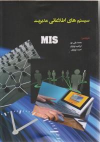 سیستم های اطلاعات مدیریت MIS