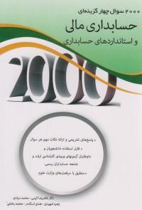 2000 سوال چهار گزینه ای حسابداری مالی و استانداردهای حسابداری