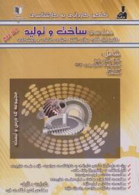 دایره المعارف مهندسی ساخت و تولید و جامدات 15000 جلد 2